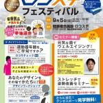 20150905-ロコステフェスティバル01