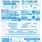 健康フェスタ_02
