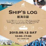 ShipsLog航海日誌01