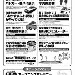岡山市交通安全フェア2015_02