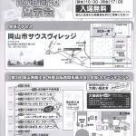 岡山南商工会特産品販路開拓展示会02