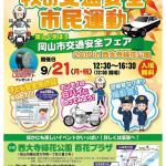 岡山市交通安全フェア2015_01