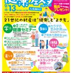 健康フェスタ_01