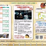 吉備線開業111周年記念事業-02