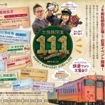吉備線開業111周年記念事業-01