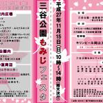 三谷公園もみじフェスタ2015-02
