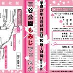 三谷公園もみじフェスタ2015-01