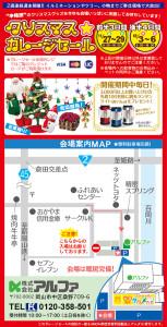 クリスマスガレージセール01