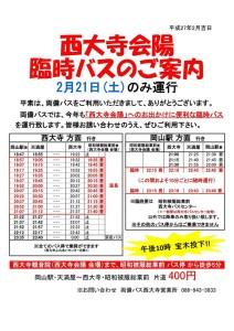 西大寺会陽_臨時バス時刻表