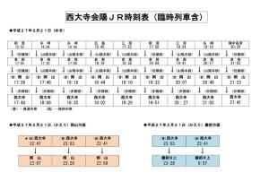 西大寺会陽_JR時刻表