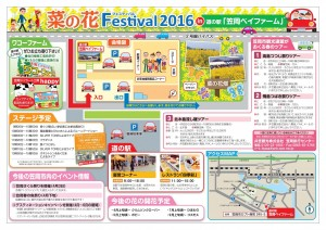 菜の花フェスティバル2016-02