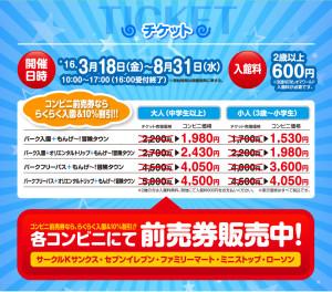 もんげ~!冒険タウン_チケット