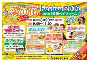 菜の花フェスティバル2016-01