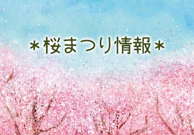 桜まつり・お花見情報(岡山)
