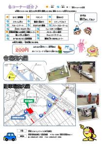 笠岡子どもフェスティバル2016-2