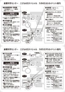こどもの日スペシャル2016