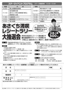 てんてん☆フェスタ02