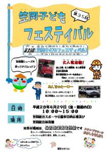 笠岡子どもフェスティバル2016-1