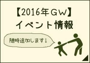 【2016年ゴールデンウィーク】イベント情報