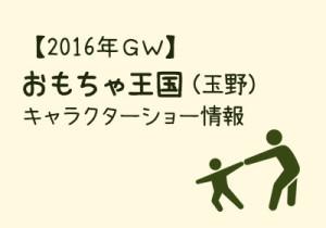 wp-2016gw-omotya