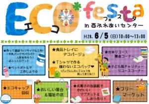 ECO-festa-in-西ふれあいセンター01
