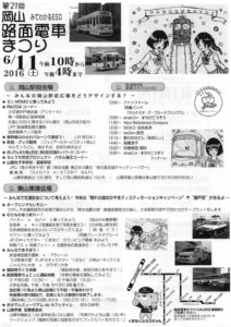 第21回-岡山路面電車まつり-1