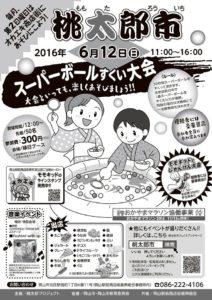 桃太郎市201606-02