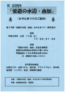 由加ホタルまつり2016-01