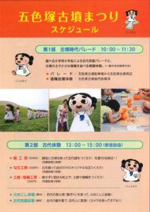 五色塚古墳まつり2016-2