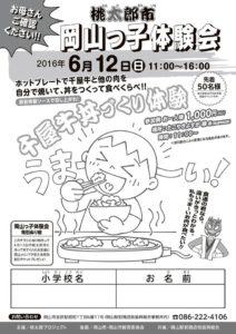 桃太郎市201606-01