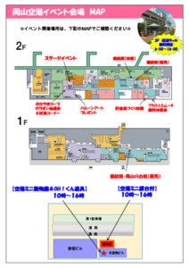 岡山エアポートフェスタ2016夏-2