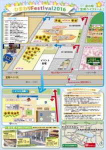 ひまわりフェスティバル2016-02