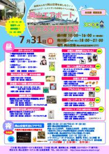 岡山エアポートフェスタ2016夏-1