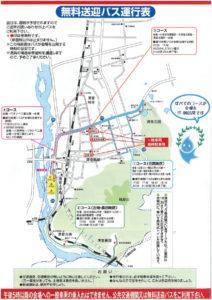 清流まつり2016-bus