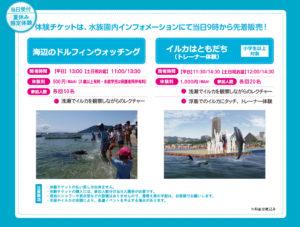 須磨ドルフィンコーストプロジェクト2016-02