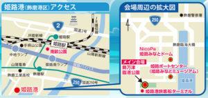 姫路港ふれあいフェスティバル2016-1