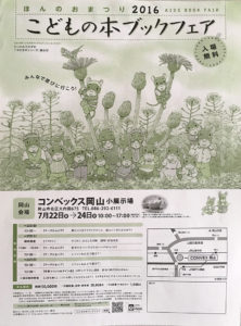 こどもの本ブックフェア2016-1