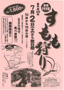 wake-sumomo2016