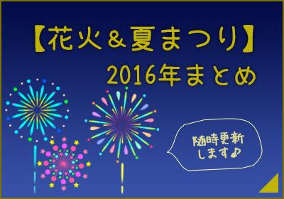 2016年 花火&夏祭り