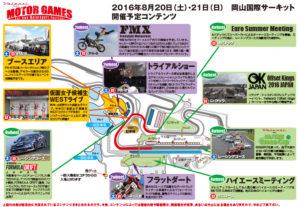 2016OKAYAMA_EVENT2016_0811