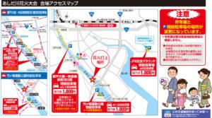 あしだ川花火大会-会場アクセスマップ