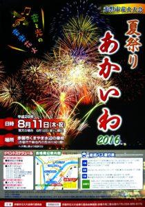 赤磐市花火大会2016