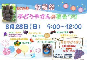 安藤農園_収穫祭2016