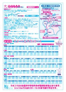 因島水軍まつり2016orikomi2016-02