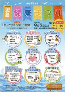児島健康まつり-01