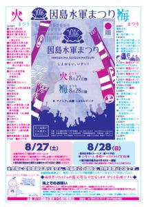因島水軍まつり2016orikomi2016-01