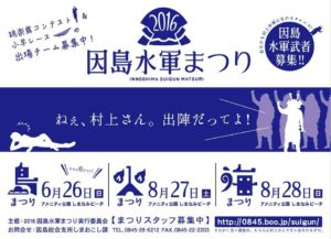因島水軍まつり2016-チラシ