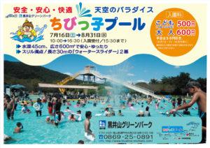 黒井山ちびっ子プール02