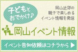 子どもとおでかけ 岡山イベント情報