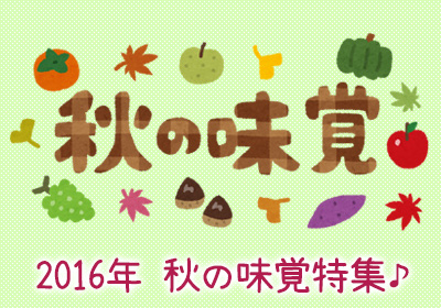 2016年 秋の味覚特集
